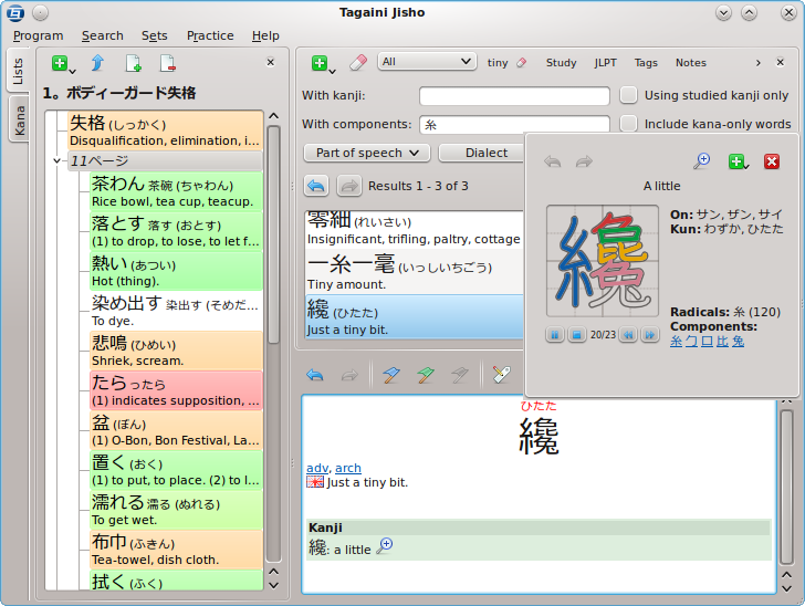 Tagaini Jisho for Windows